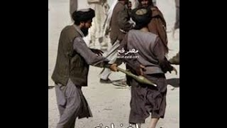 فضآوة افغان :)