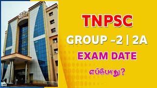 TNPSC GROUP - 2   2A EXAM DATE எப்போது ?
