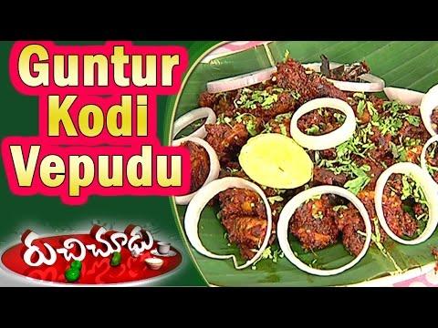 Guntur Kodi Vepudu/ Guntur chicken fry Recipe || Ruchi Chudu || Vanitha TV