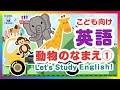 子供向け英語☆動物の名前を覚える動画🐱🐴Let's Study English お勉強アニメ