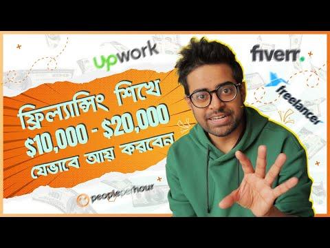 ফ্রিল্যান্সিং শিখুন - কিভাবে মাসে আয় করবেন $10,000- $20,000 USD - Freelancing Tutorial Bangla