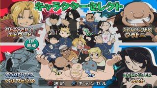 Fullmetal Alchemist: Dream Carnival All Characters [PS2]