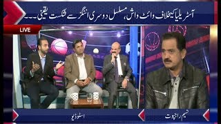 At The Moment, No Comparision Of Pakistan & Indian Cricket Team | ALL OUT | Metro1 News 01 Dec 2019