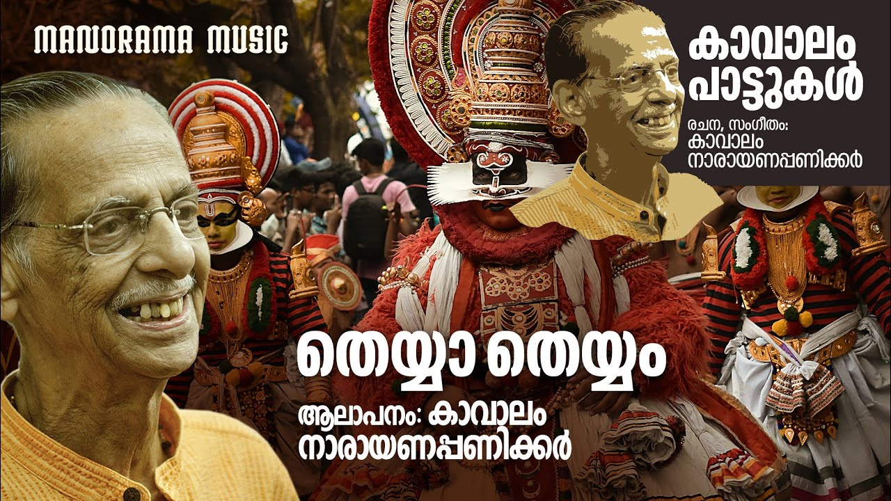 Theyya Theyyam | Kavalam Narayana Panickar | | കാവാലം പാട്ടുകൾ | Folk Song