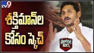 Political Mirchi: ఎంపీ స్థానాల్లో స్ట్రాంగ్ లీడర్స్ కోసం జగన్ అన్వేషణ - TV9