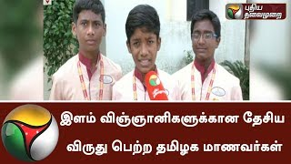 TN Students got National award for young scientists for his inventions on NCEF Plastics