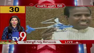 Ooru Vada 50 || Speed News || 16-02-2019 -TV9