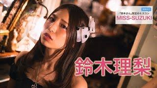 初めまして。お酒大好き泥酔系アイドルの鈴木理梨です。 鎌倉出身、中高...