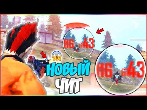 НОВЫЙ РОБОЧИЙ ЧИТ - АИМ В ГОЛОВУ! Free Fire