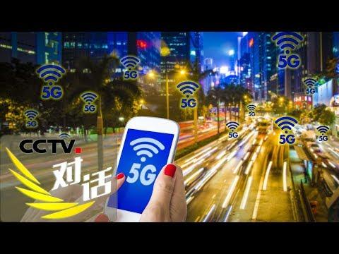 《对话》 当5G遇上超高清 如何撬动4万亿产业规模? 20190526 | CCTV财经