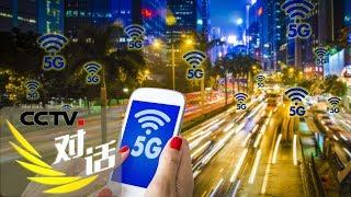《对话》 20190526 当5G遇上超高清| CCTV财经
