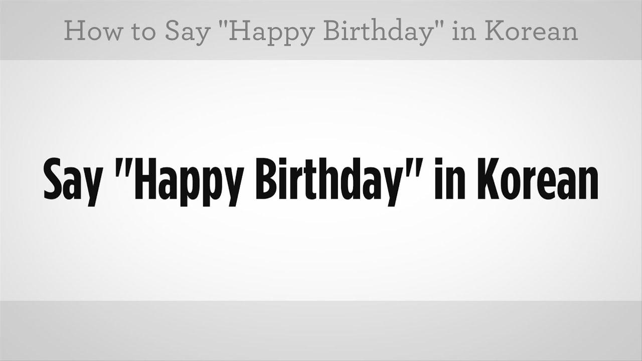 How To Say Happy Birthday Learn Korean Youtube