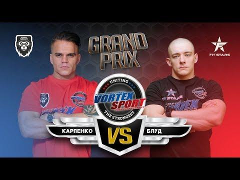 ВИКТОР БЛУД VS ЮРА КАРПЕНКО !!! FITSTARS VS ARTEM TARASOV MMA! VORTEX SPORT GP №15