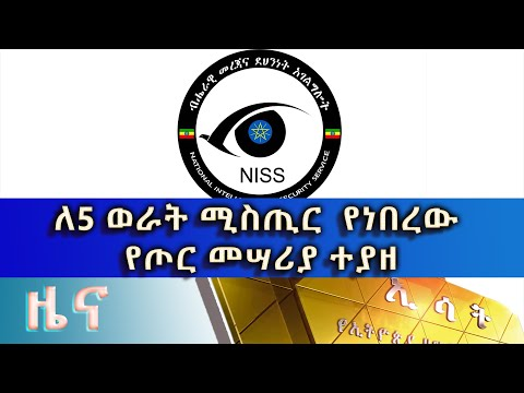 Ethiopia – ESAT Amharic Day time News Wednesday 11 March  2020
