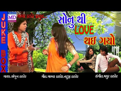 Sonu Thi Love Thai Gyo - Arjun Thakor Super New Song 2017 | Gabbar Thakor Top Song