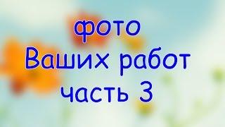 Вязание спицами и крючком по видео мастер классам Долговой Юлии  3 // Knit
