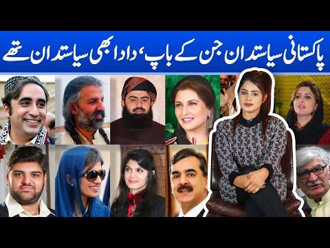 Pakistani Siyasat Dan Jis Ke Baap Dada Bhi Politician| Bilawal Bhutto | Hina Rabbani | Sumaira Malik
