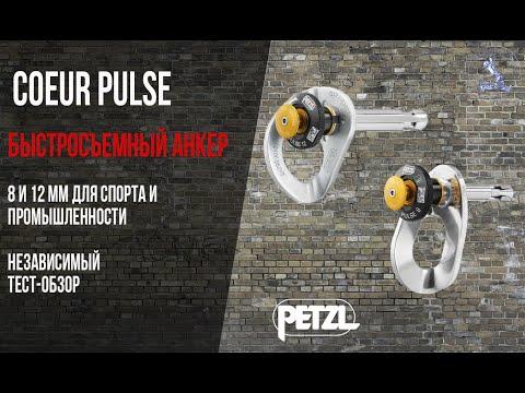 Petzl Coeur Pulse обзор на быстросъемный анкер