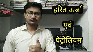 Green energy and petroleum in hindi by gk guruji