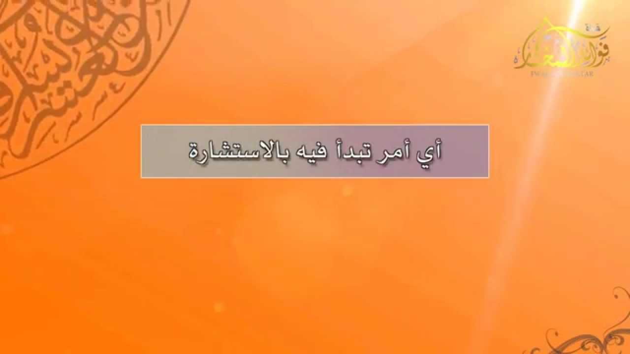 الاستخارة والاستشارة للشيخ محمد بن محمد المختار الشنقيطي