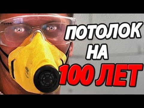 Штукатурка стен и потолка/ Надежная замена бетоноконтакту / ЖК Лобачевский