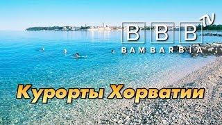 видео Бюджетный отдых в Хорватии