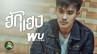 ฮักแฮง -  ภพ พิพัฒน์ 【lyric Video】