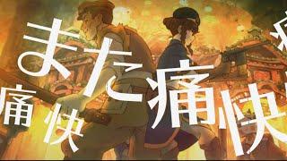 【クラユカバ】作品紹介口上PV / KURAYUKABA Introdcution Movie