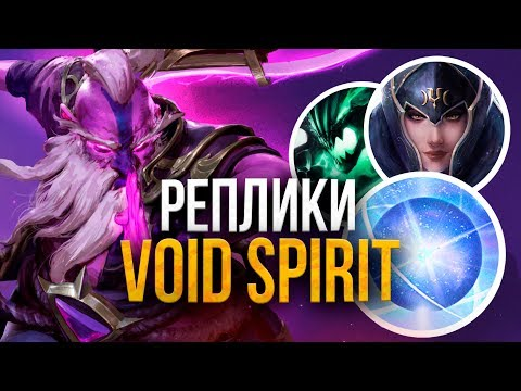 Void Spirit – реплики нового героя Доты 2. Тизеры на TI10!