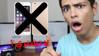خمس اسباب عدم شراء ايفون 7 و 7 بلس | iPhone 7 and 7 plus