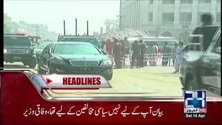 News Headlines  | 1:00 PM  | 14 April 2018 | 24 News HD