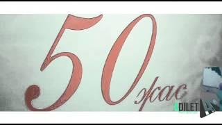 А нам , сегодня 50 .
