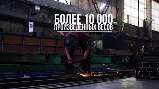 Волгоградский Завод Весоизмерительной Техники - производитель весов №1 в ЮФО