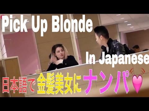 PICKING UP HOT BLONDE GIRL WHILE SPEAKING JAPANESE