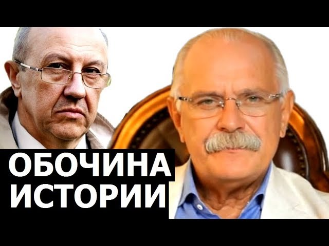 Никита Михалков об интервью Андрея Фурсова.