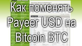 Как поменять Payeer USD на Bitcoin BTC. Быстро и легко.(, 2017-03-10T14:04:46.000Z)