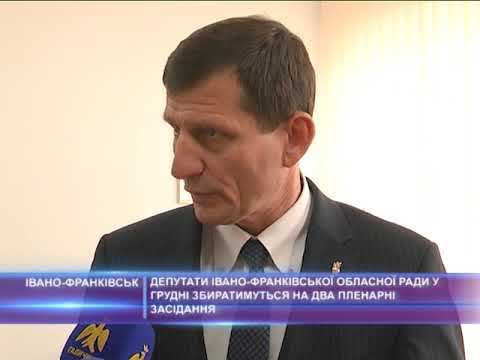Депутати Івано-Франківської обласної ради у грудні збиратимуться на два пленарні засідання