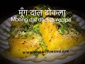 Perfect moong dal dhokla recipe in hindi - How to make moong dal dhokla at home - Easy breakfast