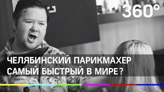 Парикмахер из Челябинска стриг клиентов нон-стопом