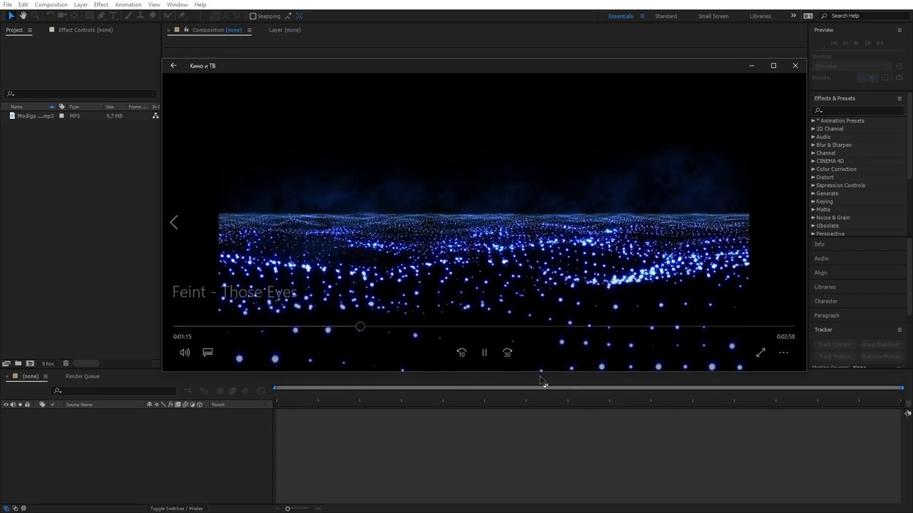 Урок по Adobe After Effects - Trapcode Sound keys + Trapcode  Form