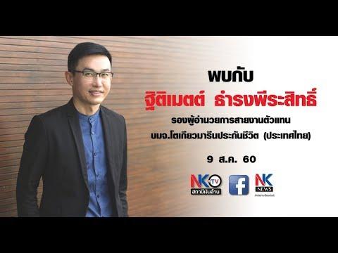 NK2120 ฐิติเมตต์ ธำรงพีระสิทธิ์ บมจ.โตเกียวมารีน (ประเทศไทย)