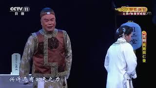 《CCTV空中剧院》 20191021 京剧《风雨同仁堂》 1/2| CCTV戏曲