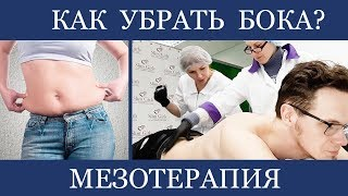 Мезотерапия в бока Артема (ЛИПОЛИТИКИ)