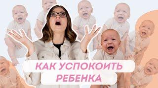 Детский плач Ошибки родителей