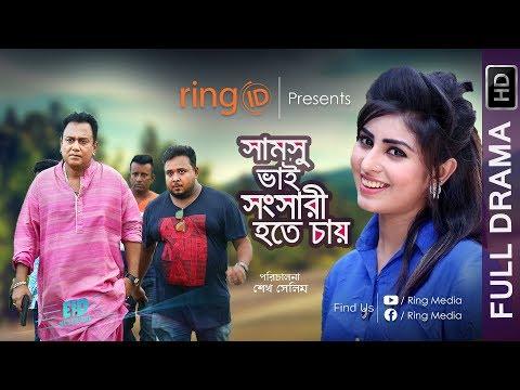Shamsu Bhai Shongshari Hote Chay   Zahid Hasan   Shokh   New Eid Natok 2019