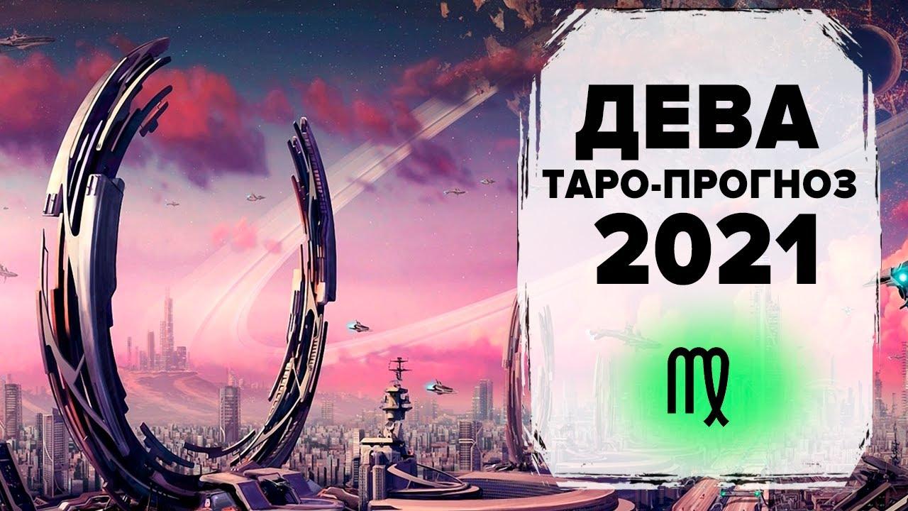 ДЕВА ♍ 2021 Таро-прогноз   ВСЕ СФЕРЫ – Гороскоп таро на 2021