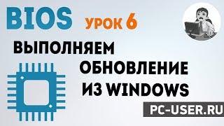 BIOS. Урок 6 - Как обновить БИОС из WIndows