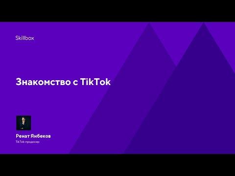Знакомство с TikTok