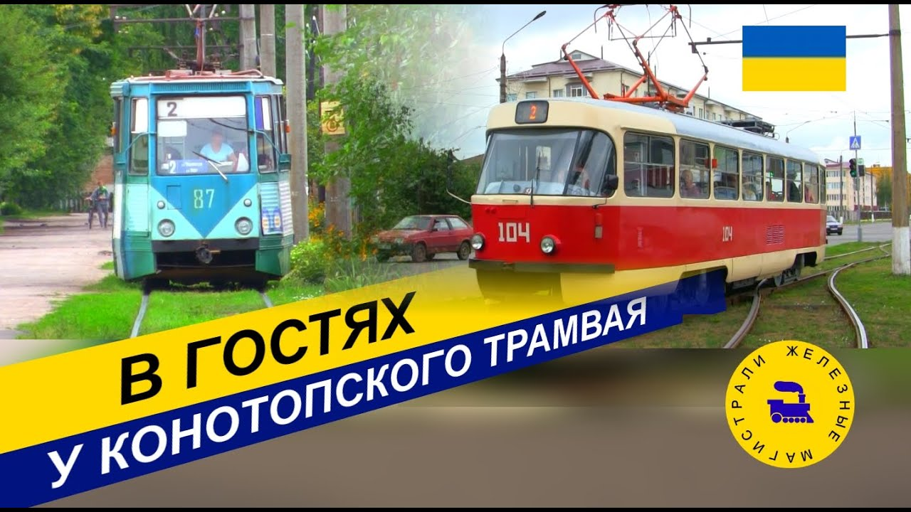 В гостях у Конотопского трамвая