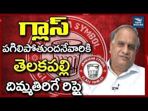 కత్తి కంటే గ్లాసే పదును   Telakapalli Ravi About Janasena Election Symbol Glass   New Waves